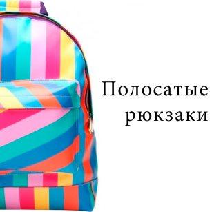 08db06a6e136 Интернет-магазин рюкзаков и аксессуаров Rukzakoff.ru